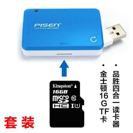 金士顿16G手机内存卡SDC10/16GB+品胜四合一读卡器套装