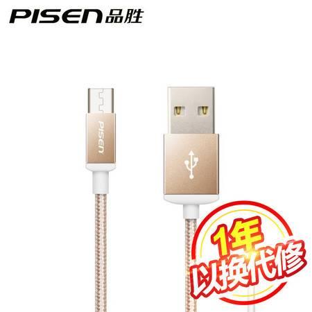 品胜双USB安卓数据线尼龙线适用于安卓数据充电线