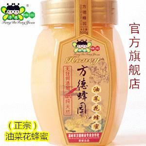 方德蜂园 无添加纯天然油菜花蜂蜜农家自产PK造假进口 深山土蜂蜜