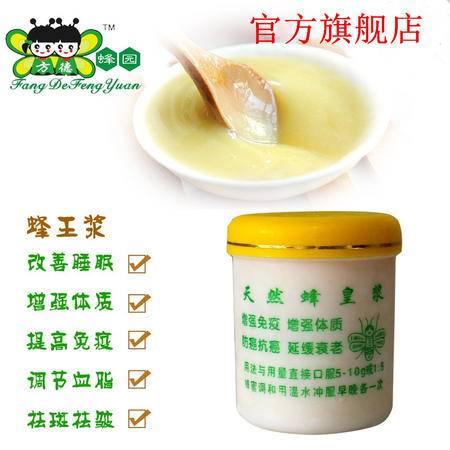 方德蜂园 无添加 新鲜 活性春浆蜂王浆 蜂皇浆蜂乳 自产 无抗生素