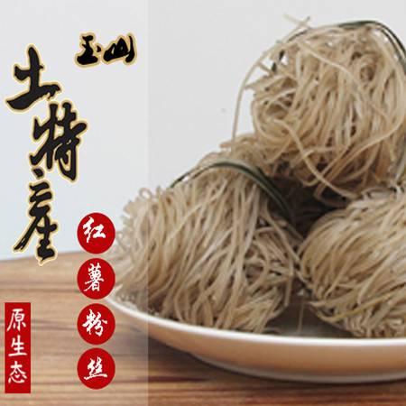 玉山特产  纯手工红薯粉丝 500g
