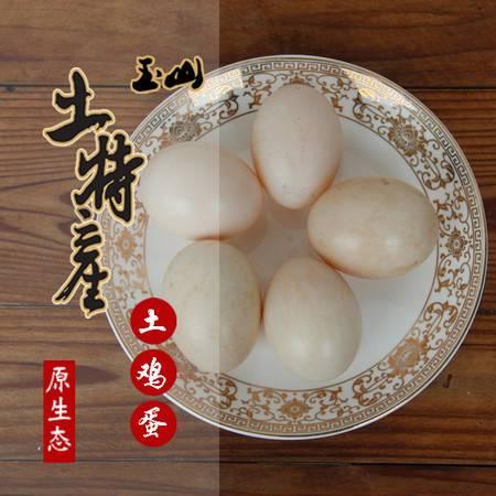 【江西玉山斧市】农家土鸡蛋 农户直发 20枚装 包邮