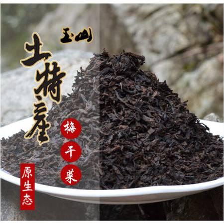 【江西玉山玉峰】梅菜干农家梅干菜扣肉 1斤装 包邮