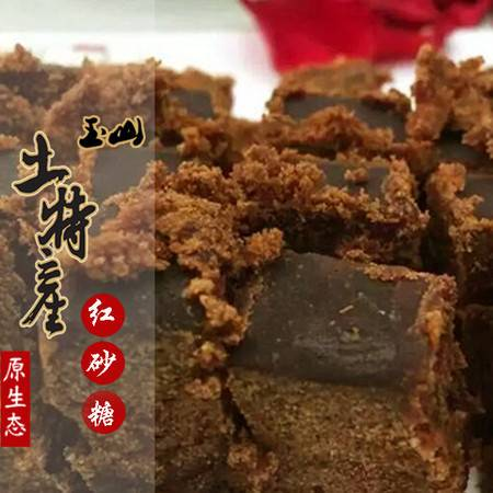 【江西玉山山塘】电商公益扶贫 玉山县山塘村 红糖 250g