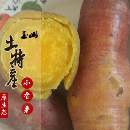 【江西玉山东津桥】玉山天目山小香薯 2500g 全国包邮