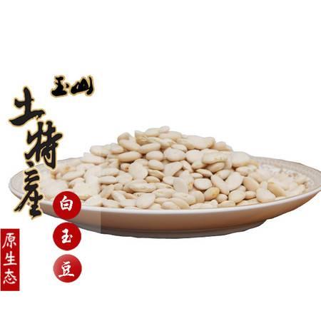 【江西玉山斧市】玉山特产 农家自种 三清豆 白玉豆 500g