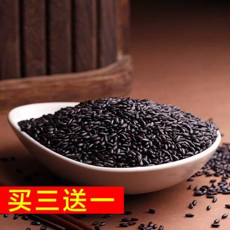 【四平馆】买三送一  郑家屯黑米  有机黑米仁 东北优质农家黑米香米 新米400g