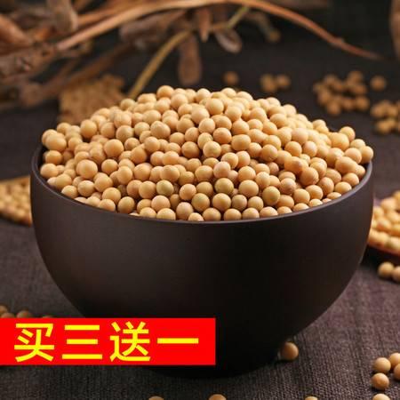 【四平馆】买三送一 郑家屯黄豆 黄豆 东北黄豆 优质黄豆 杂粮黄豆 400g