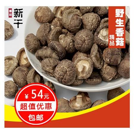 新干特产  农家土特产  野生香菇(太里村)