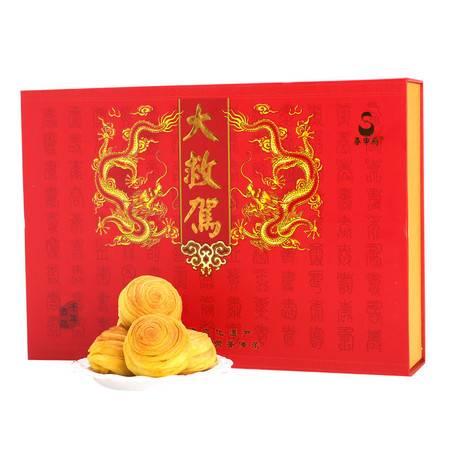 正宗安徽寿州特产大救驾烧饼 传统美食点心特色糕点千层酥 礼盒装