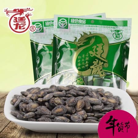 安徽特产廷龙椒盐味西瓜子192g*3 新货休闲零食炒货盐焗香黑瓜子