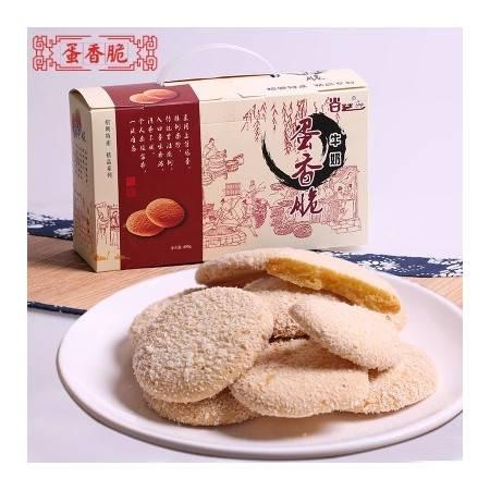 绍兴特产 谷艺香脆牛奶饼干礼盒400克装 办公室下午茶早餐代餐饼