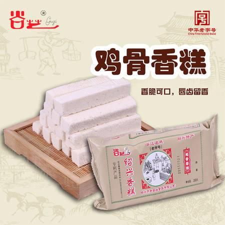 绍兴香糕鸡骨头香糕200g 浙江老字号传统糕点特产小吃下午茶零食