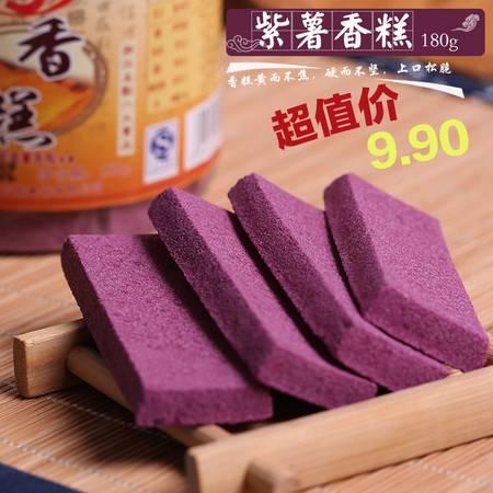 绍兴特产传统糕点 点心零食小吃 特色紫薯香糕180克罐装