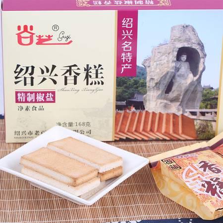 椒盐香糕 玉米香糕 特香香糕 桂花香糕168g 绍兴传统糕点谷艺香糕