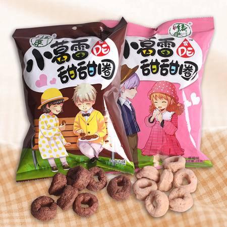 绿康食品 小葛雷甜甜圈 家的味道 草莓味巧克力味休闲零食