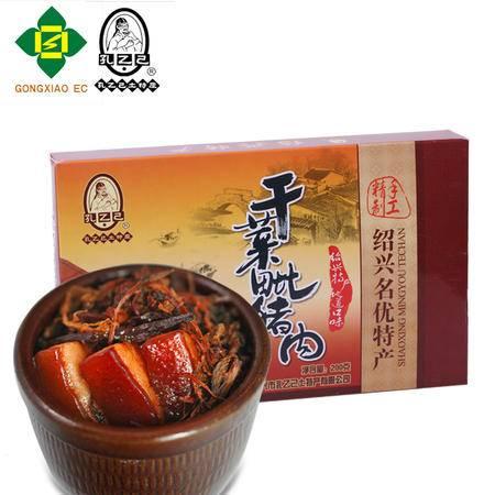孔乙己干菜毗猪肉200g 绍兴地方名优特产梅干菜扣肉 卤味熟食小吃