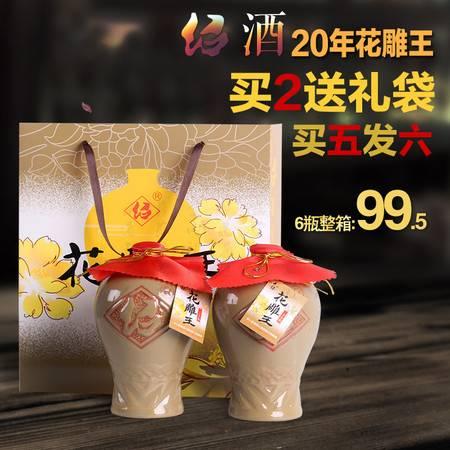 【员工创业】绍兴黄酒二十年陈酿老酒陶坛装半甜型花雕酒