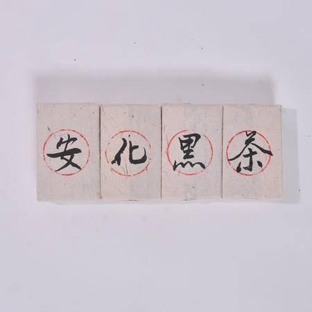三件包邮 安化黑茶 黑金砖150g 黑茶