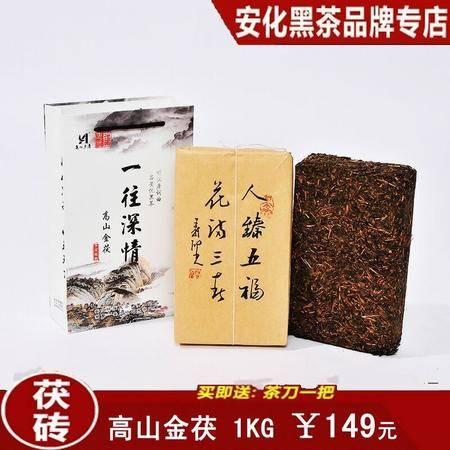 13年 1KG茯砖 简装安化黑茶