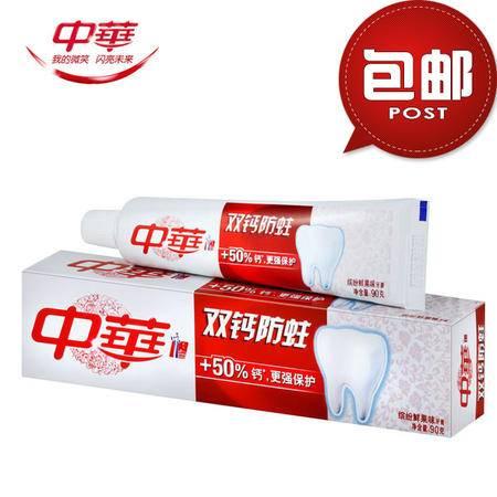 【正品批发】中华牙膏双钙防蛀缤纷鲜果味90G 9支/3包/组 包邮