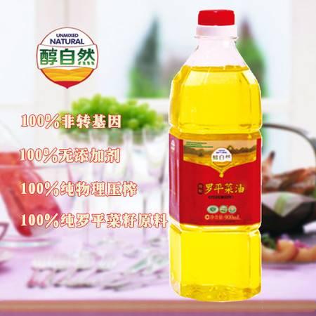 醇自然云南罗平菜籽油一级0.9L 罗平菜油 非转基因 物理压榨 香油