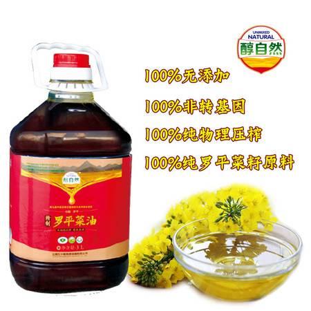 醇自然云南罗平菜籽油 四级3L 罗平菜油 非转基因 物理压榨 香油