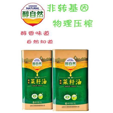 醇自然云南罗平菜籽油四级3L 罗平菜油 非转基因 物理压榨 香油