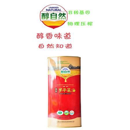 醇自然 云南罗平菜籽油一级1.5L 罗平菜油 非转基因 物理压榨