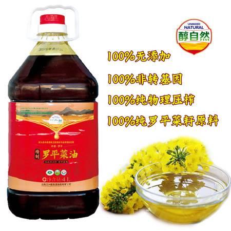 醇自然云南罗平菜籽油四级4L 罗平菜油 非转基因 物理压榨 香油