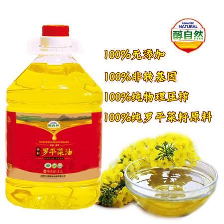 醇自然云南罗平菜籽油 一级3L 罗平菜油 非转基因 物理压榨 香油