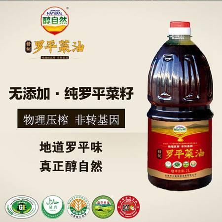 醇自然云南罗平菜籽油 四级2L 罗平菜油 非转基因 物理压榨 香油
