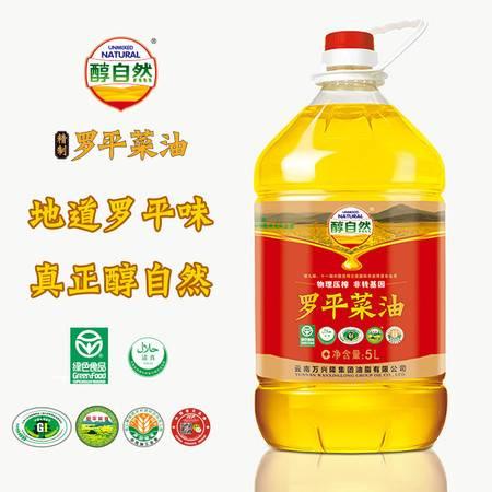 醇自然云南罗平菜籽油 一级5L 罗平菜油 非转基因 物理压榨 香油
