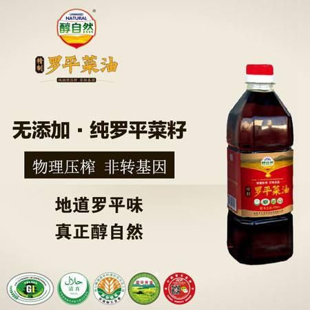 醇自然云南罗平菜籽油四级0.9L 罗平菜油 非转基因 物理压榨 香油
