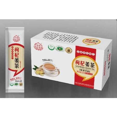 枸杞姜茶|红糖大枣姜茶|草莓姜茶|柠檬姜茶