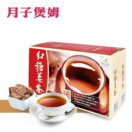 买3送1 月子煲姆 红糖姜茶8g*90袋 速溶袋装 老生姜汤花草茶