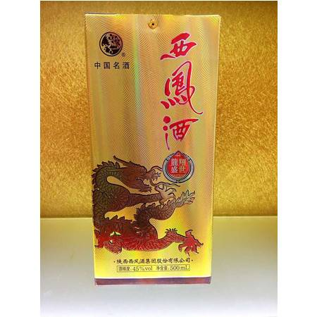 【陕西特产】西凤酒 龙翔盛世 500ml/瓶
