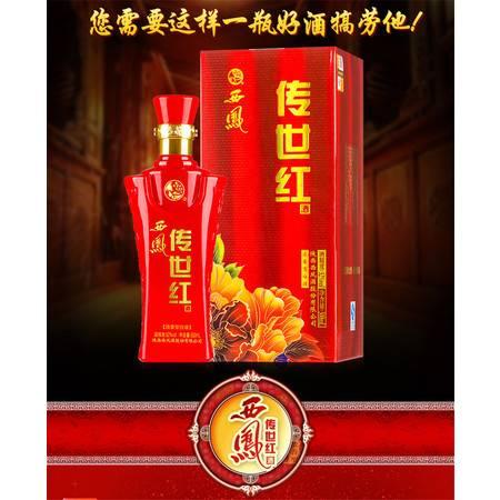 西凤 52度传世红 婚宴喜酒