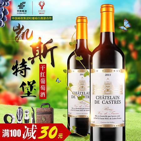 【双十一特惠】法国 原瓶进口红酒 凯斯特堡干红葡萄酒 双支凤尾礼盒装 99元/组