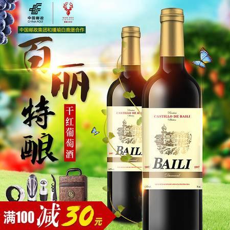 【年货特惠】西班牙原瓶进口红酒 百丽特酿干红葡萄酒  双支凤尾礼盒装 99元/组