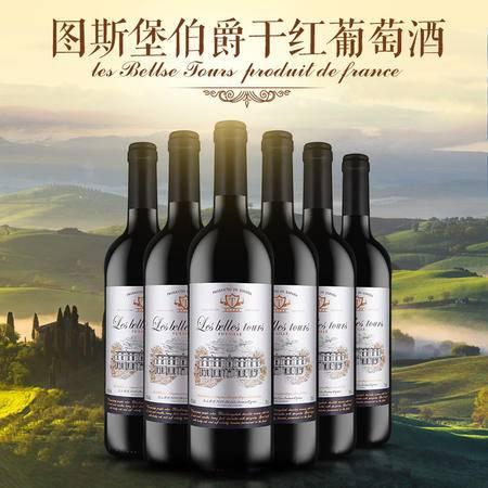 【法国】原瓶原装进口红酒 图斯堡伯爵干红葡萄酒 6*750ml