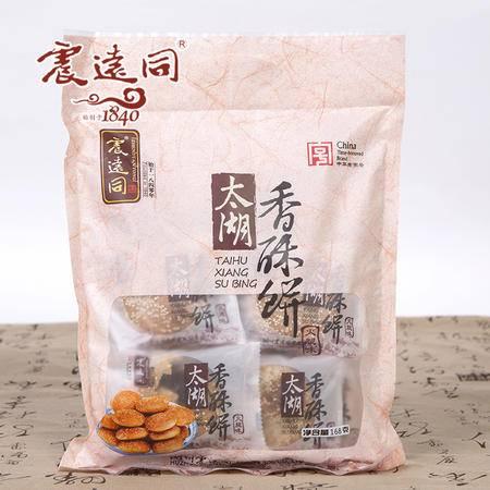 【湖州】震远同袋装香酥饼(原味)