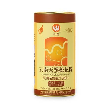 云南松花粉 无糖破壁松花粉片150克  营养丰富易吸收