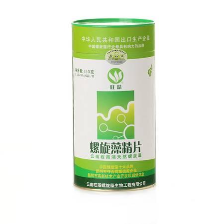 旺藻螺旋藻150克桶装  程海湖螺旋藻精片  0.5克*300片正品
