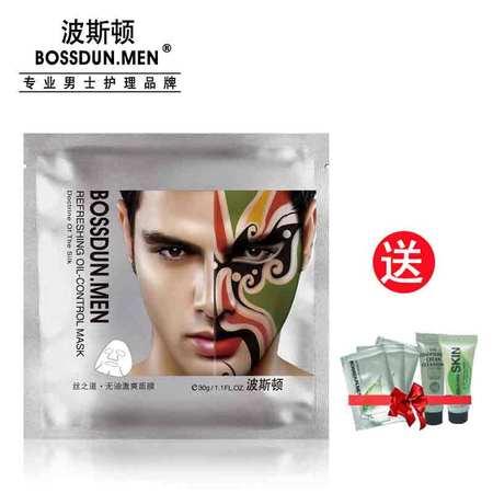 波斯顿 丝之道•无油激爽面膜5片/盒 男士护肤面部保养深层清洁