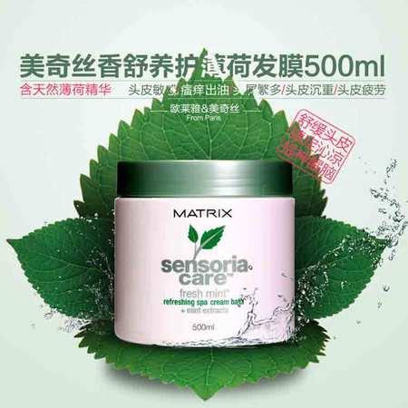 美奇丝 香舒养护 薄荷发膜500ml 专业洗护去屑受损烫发染发精华精油无硅油添加