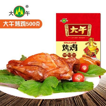 【河北电商】大午烤鸡整只500g 烧鸡一年半日龄老母鸡土鸡包邮