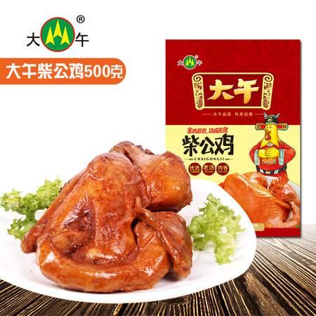 【河北电商】正宗 土鸡 美食熟食大午柴公鸡500g 包邮