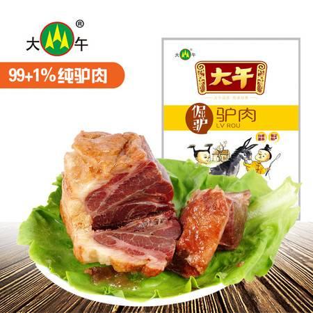 【河北电商】正宗保定特产1袋包邮大午175g徐水倔驴肉