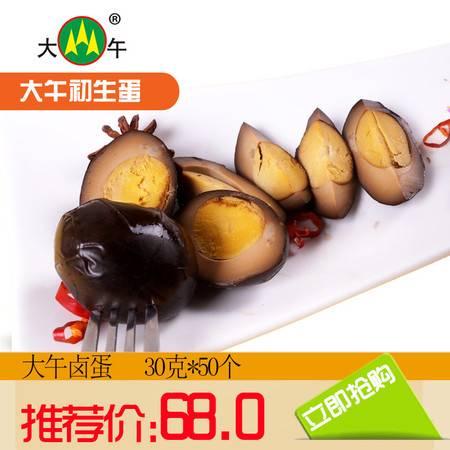 【河北年货节】大午卤蛋  50个装
